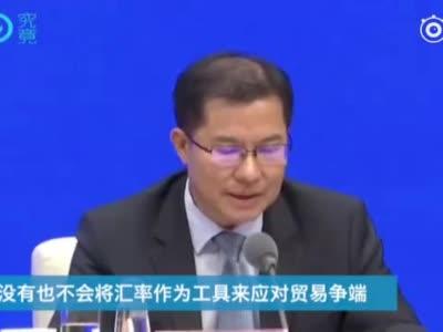 <b>央行研究局局长:中国没有也不会用汇率应对贸易争端</b>