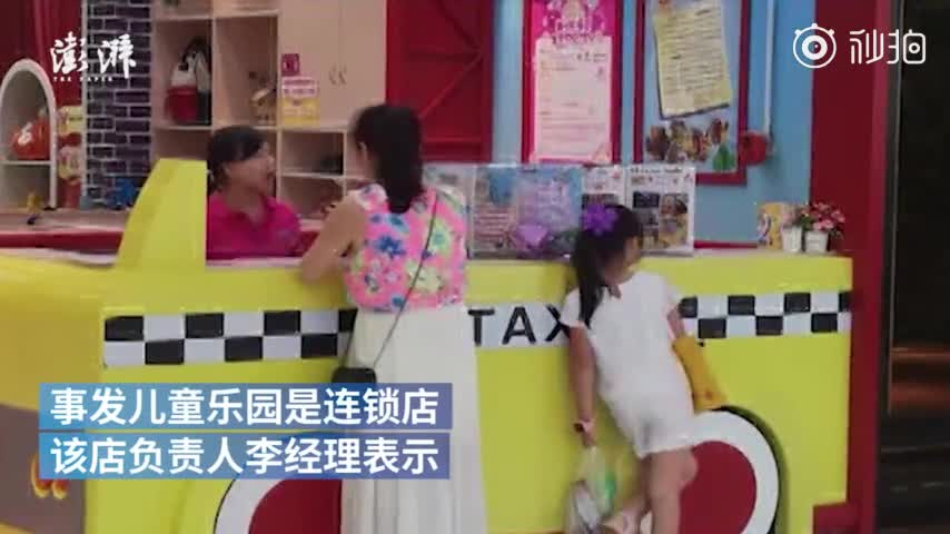 视频:男子混进儿童乐园猥亵女童 被家长按倒