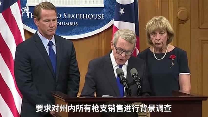 视频-美国枪击事件后 俄亥俄州州长推17项措施限