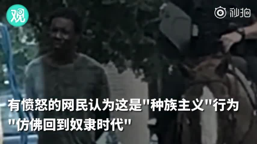 视频-美国白人骑警用绳子牵黑人嫌犯 被指种族主义