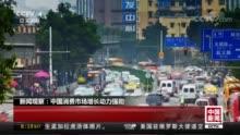 新闻观察:中国消费市场增长动力强劲