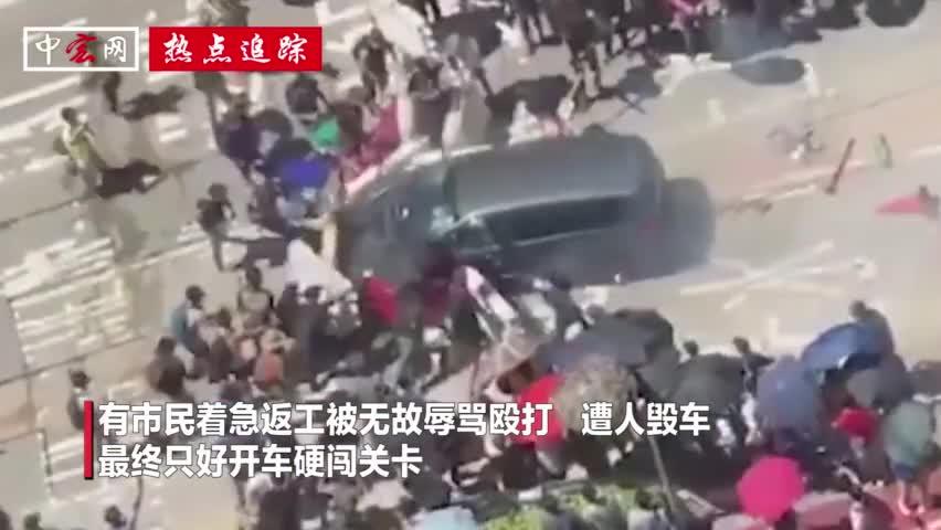 """视频-示威者""""逼人罢工"""" 港工联会:阻人谋生如同"""