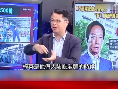 台湾媒体称大陆人吃不起péi陵榨菜 股民炫富(图)
