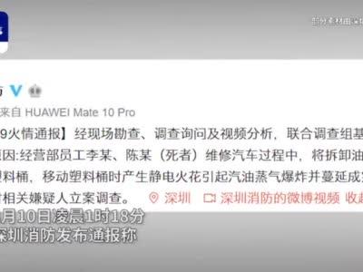 视频:监控记录深圳汽修店爆炸瞬间 4人死亡