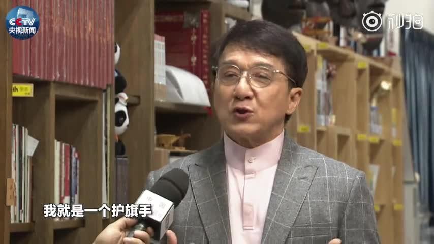 视频-成龙对香港近期发生的事痛心 发声:我就是护