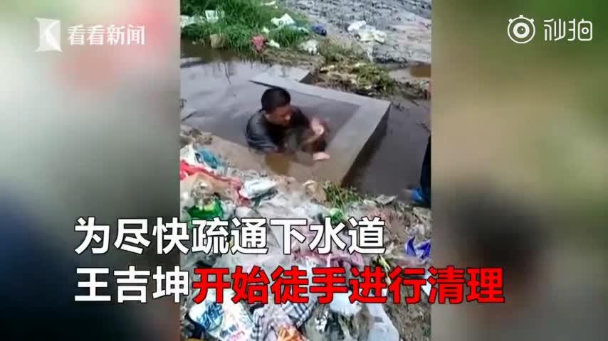 视频:暴雨后排水沟被垃圾堵住 男子跳入污秽中徒手