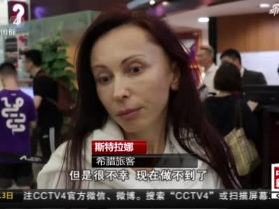 多方谴责非法集会严重影响香港机场运行_新浪财经_新浪网