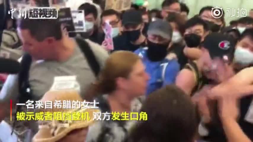 视频-外籍女乘客香港机场遇阻 对示威者怒吼我要回