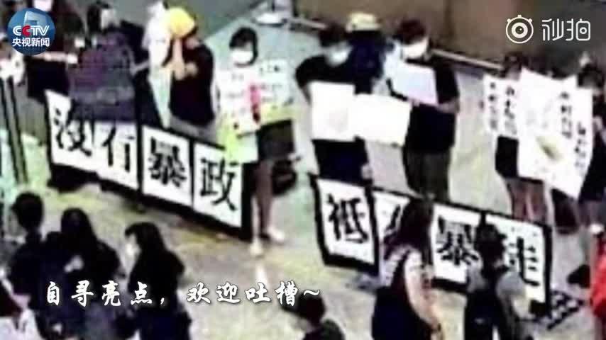 视频-乱港分子一不小心说了实话:没有暴政 只有暴