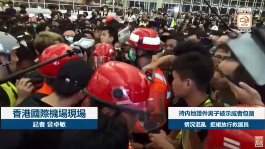 视频-被怀疑为便衣警察 香港机场一内地游客遭暴徒