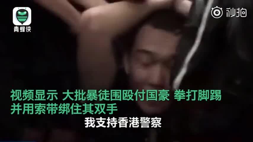 视频|环球网记者香港机场被暴徒非法拘押殴打:我支