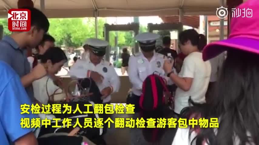 视频-实地探访上海迪士尼:工作人员翻包逐个检查后