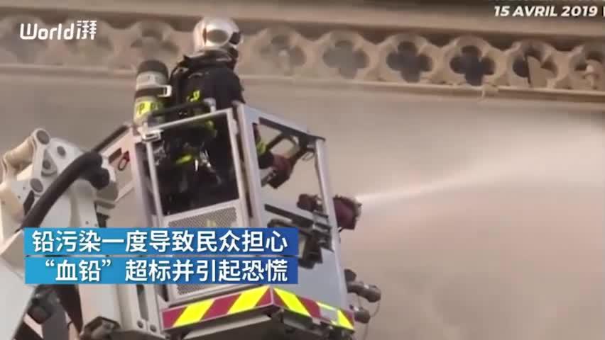 视频:巴黎圣母院附近居民血铅超标 开启十天铅污染