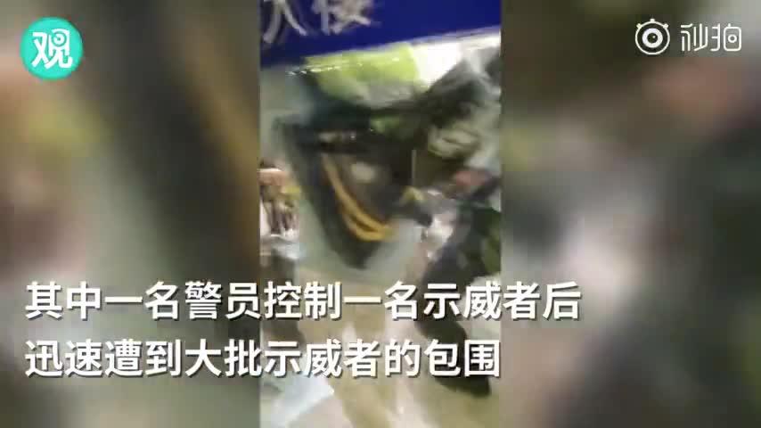 视频:香港警员被暴徒夺警棍围殴 被迫拔枪示警