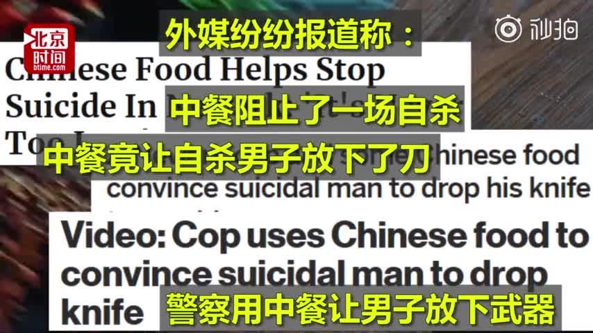 视频-中国美食立功!美国男子欲割喉自杀看到中餐外