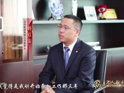 70人献礼70年 对话卫华集团董事长韩红安