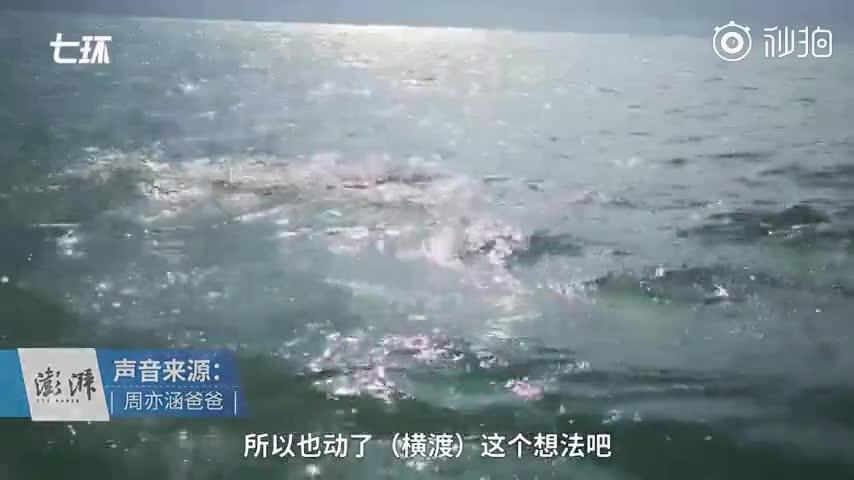 视频-9岁女孩横渡琼州海峡:准备了一年 父亲曾劝