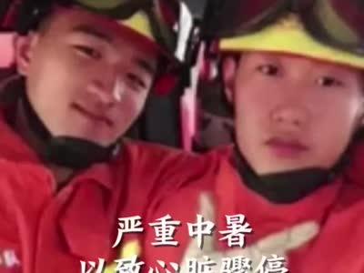 痛心年仅25岁,丽水消防员俞旺不幸牺牲……英雄,请一路走好
