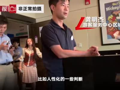 """上海迪士尼回应""""默许带食物"""":安检员出于人性化考虑"""