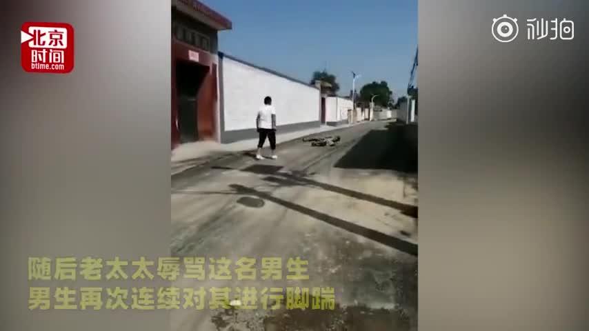 视频-13岁男孩飞踹老太 警方:老人有精神疾病