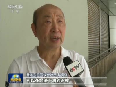 """""""撑企业 保就业""""香港各界欢迎特区政府经济举措"""