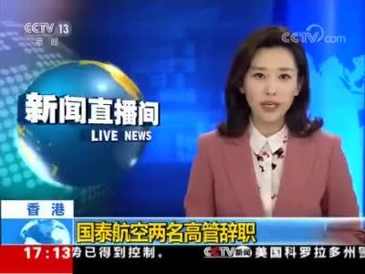 """国泰航空高管辞职 网友:三千""""废青""""在谁敢搭国泰?"""