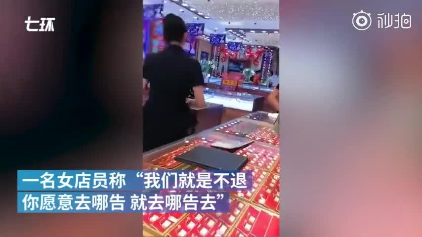 """视频-金手镯售出隔天褪色 店员怼顾客""""不退"""""""