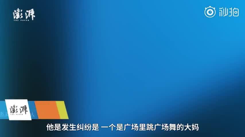 视频:浙江舟山广场舞大妈和鬼步舞团抢地盘 双方动