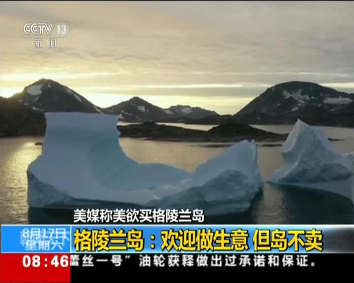 视频-格陵兰回应特朗普购岛意向:欢迎做生意 但岛
