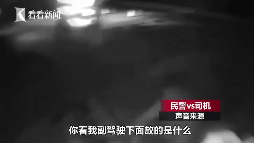 视频|男子表白被拒借酒消愁 酒驾被查后大哭还丢了
