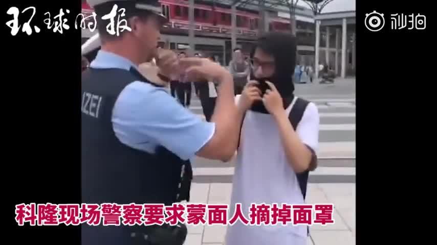视频:德国三大城市合唱国歌 对方蒙面人被科隆警察