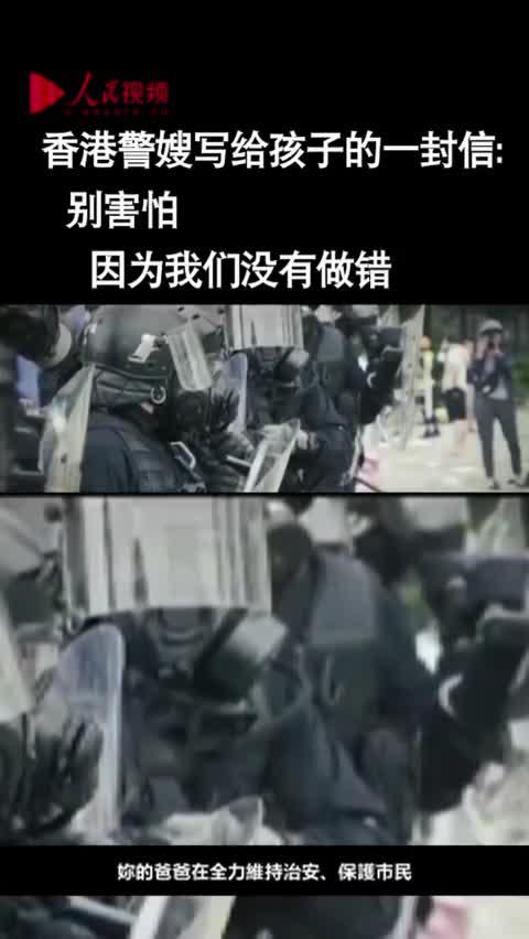 视频|香港警嫂写给孩子的信:别害怕 因为我们没有