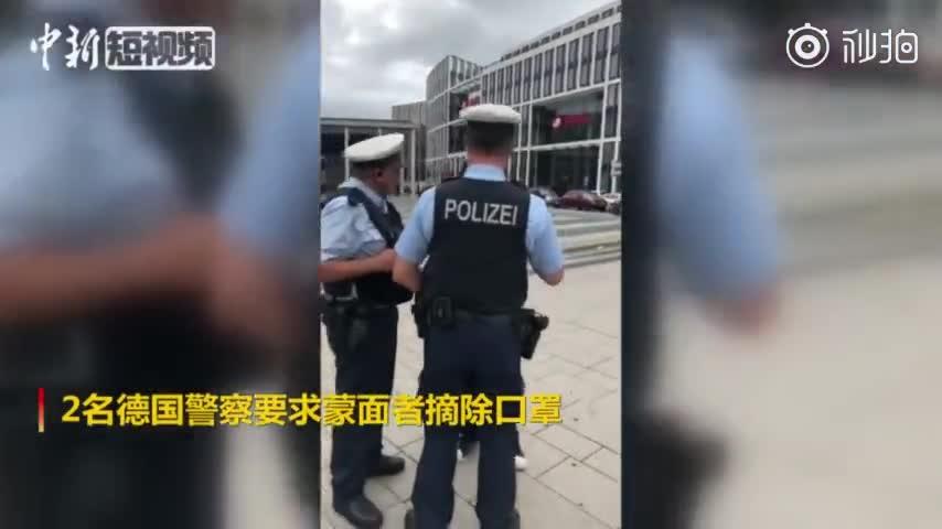 视频-香港示威者德国戴面罩 被警察要求摘下