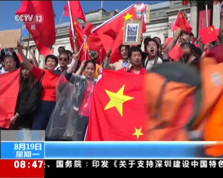 视频-伦敦华人社团呼吁反对暴力 守护香港