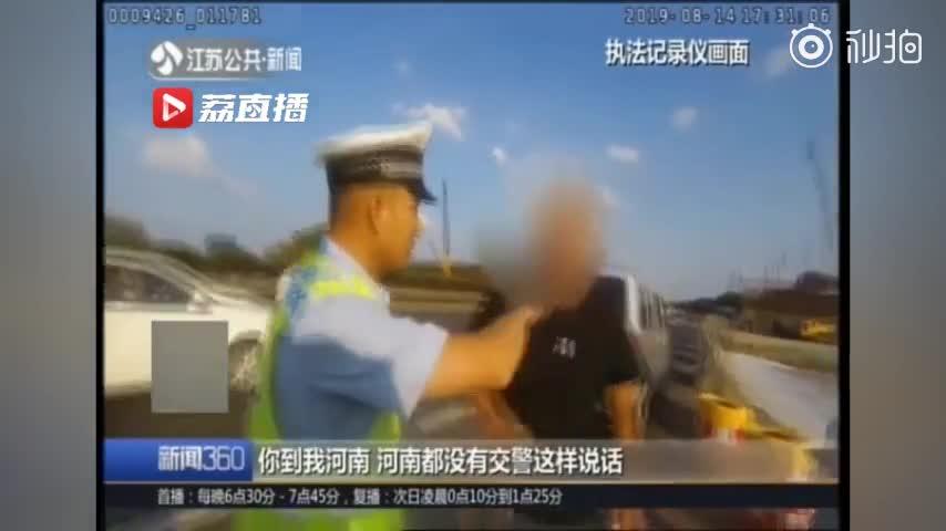视频|车主占用应急车道被罚 欲贿赂交警被拒后威胁