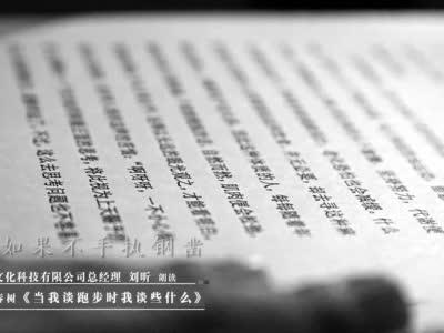 企业家夜读 | 刘昕:跑步这么苦,为什么能坚持?