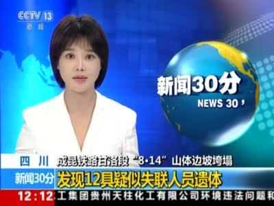 """《新闻30分》四川:成昆铁路甘洛段""""8·14""""山体边坡垮塌——发现12具疑似失联人员遗体"""