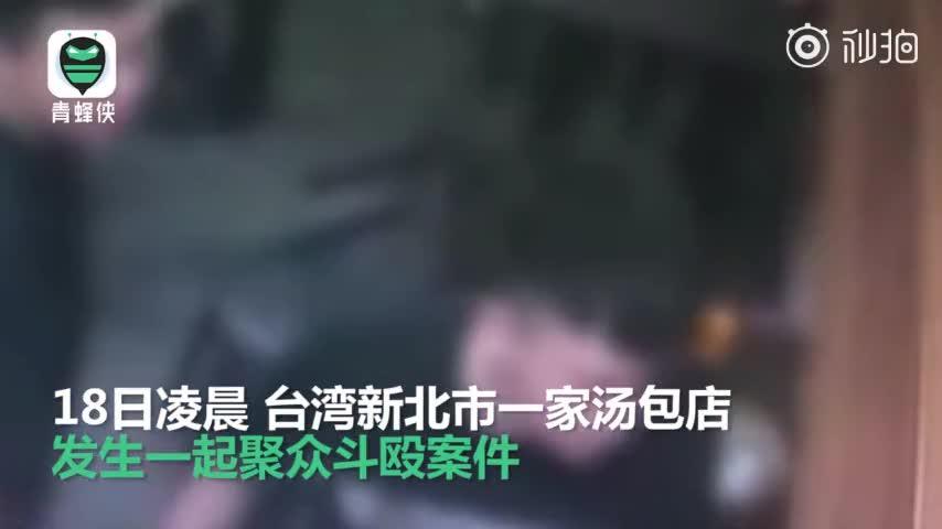 视频-台湾12人吃包子抢着给对方付钱致群殴 警方