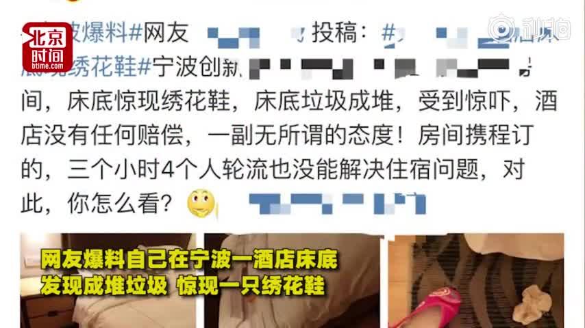 视频-网友称在酒店床底发现一只绣花鞋 酒店:前一