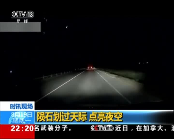 视频:意大利陨石划过天际 瞬间点亮夜空