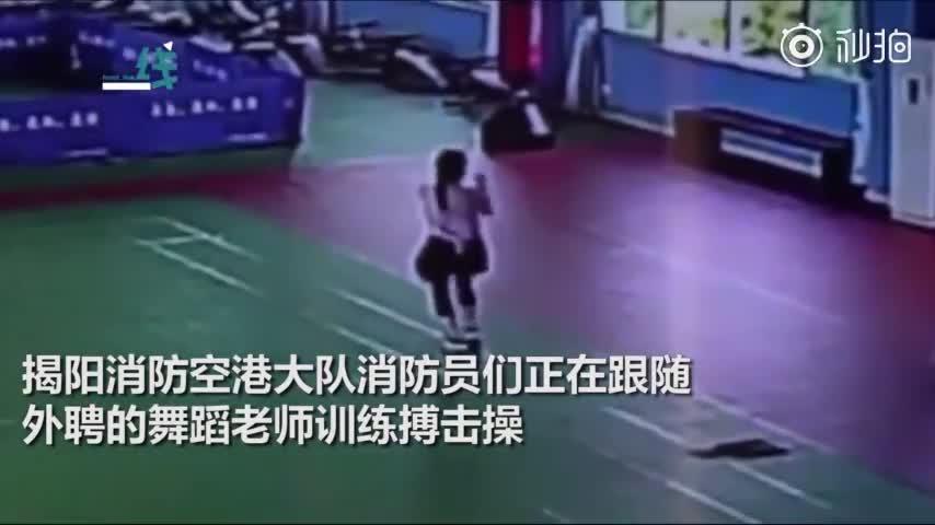 视频:消防员练操时突然出警 领舞老师一回头懵了