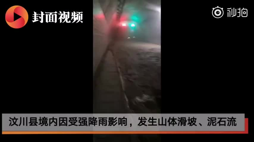 视频:汶川县境内强降雨 成都至阿坝州多处道路中断