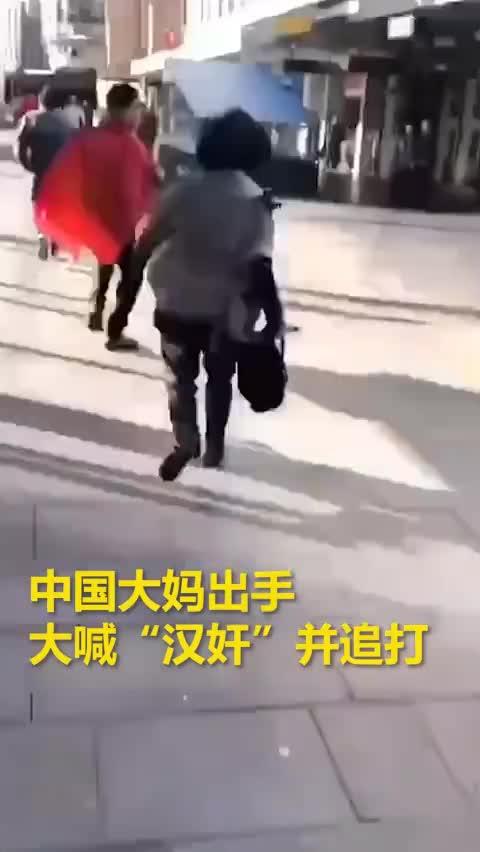 视频:男子举牌支持乱港分裂分子 华人大妈拎包追打