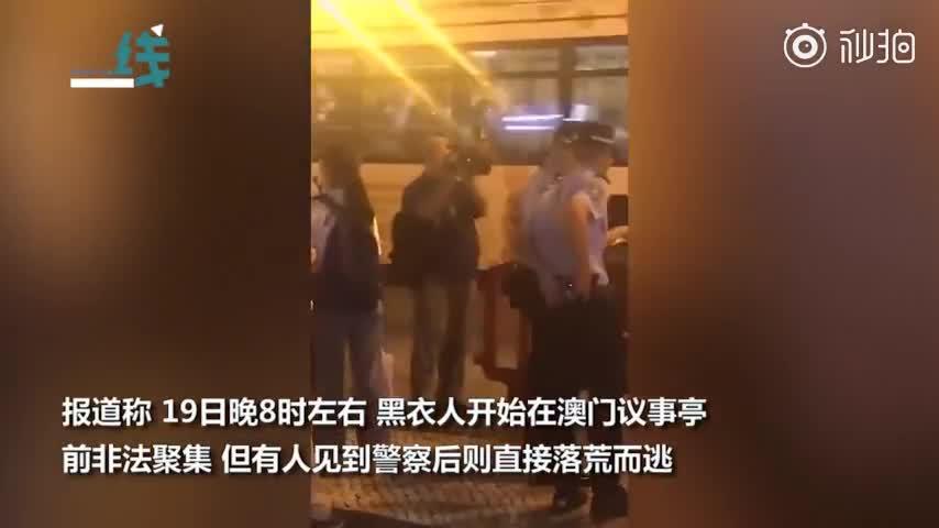 视频:黑衣人跑到澳门非法集会反港警 澳门警方出动