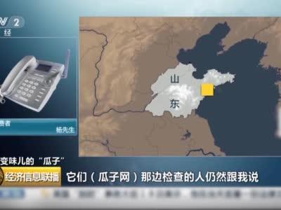 """瓜子二手车259项检测形同虚设:泡水车被评""""车况正常"""""""