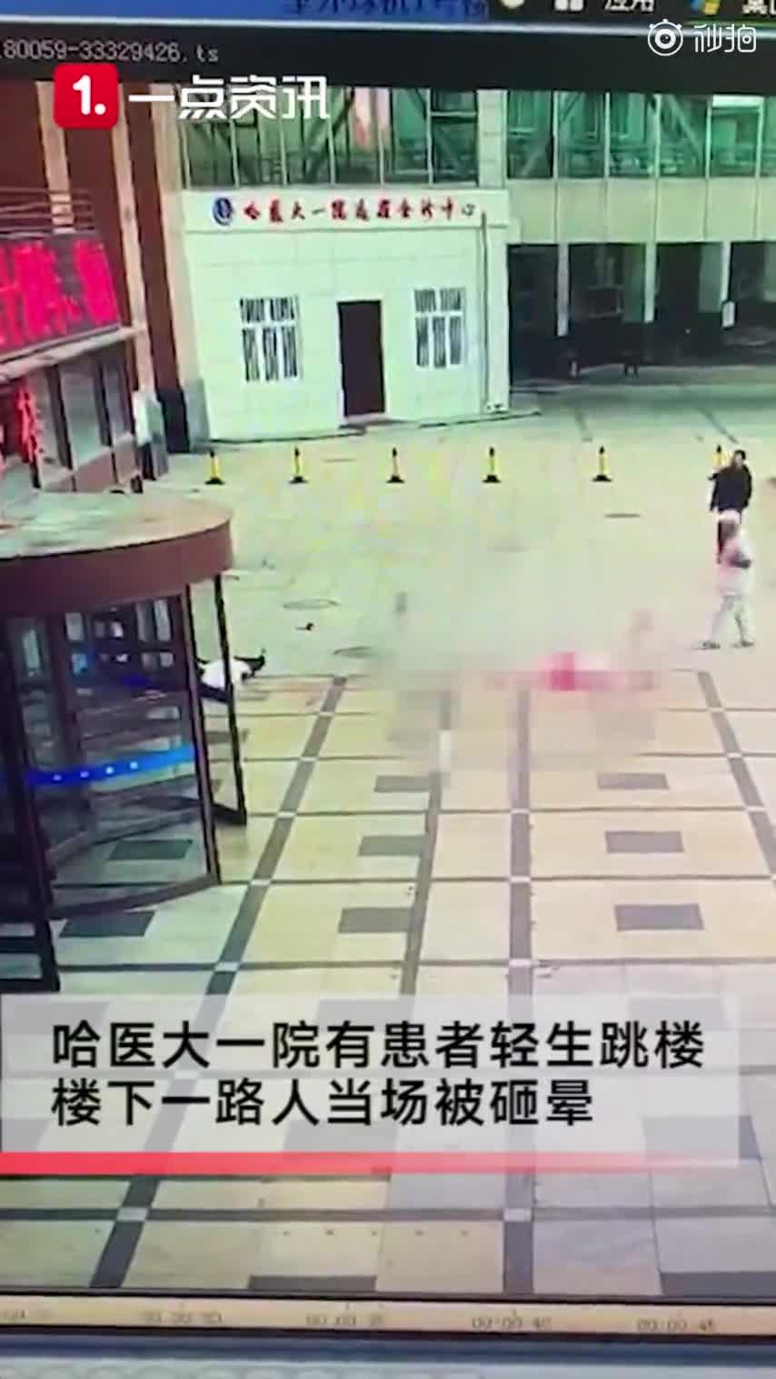 视频|女子跳楼致路人胸椎骨折 知情人:轻生女子系