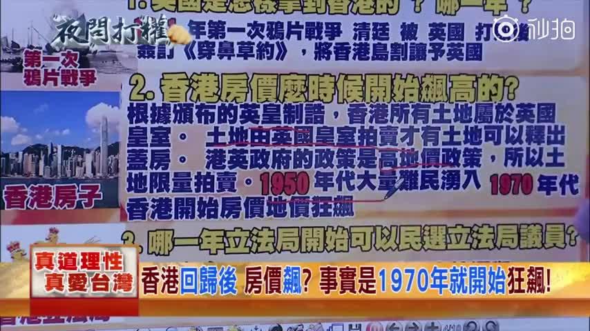 """视频:台湾名嘴连开6炮大骂""""港独"""" 句句都在理"""