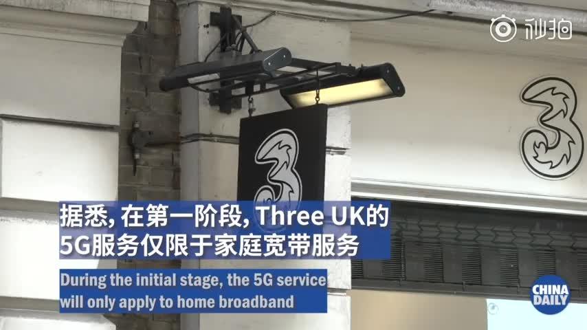 视频:又一家英国通讯商使用华为设备 开启5G服务