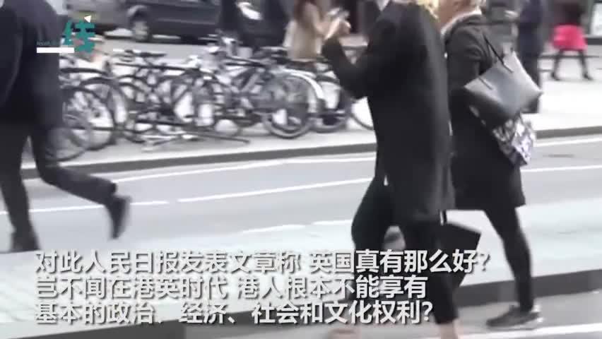 视频|香港主持人发表言论:宁愿做英国狗屎上的苍蝇