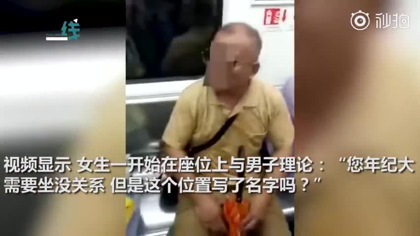 视频-老人地铁霸座强行将女孩从座位挤开:我打死你